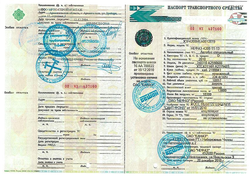 автобус-нефаз-м-209-кн-197-5