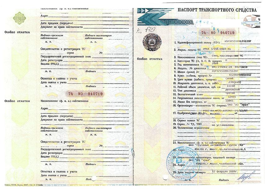автобус-урал-с-645-ов-199-5