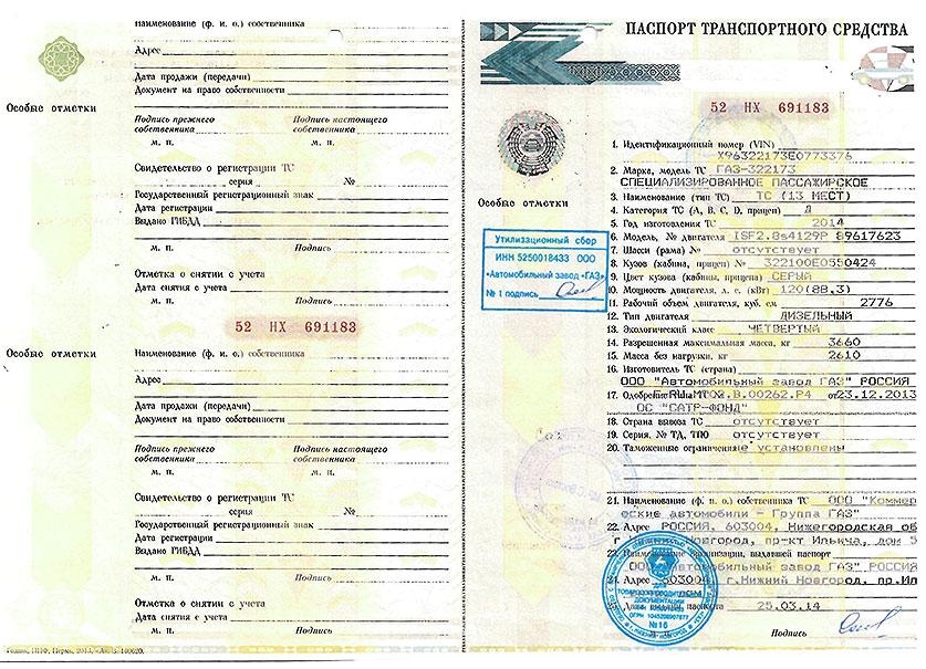 газ-м-881-рв-65-1_ПТС_1