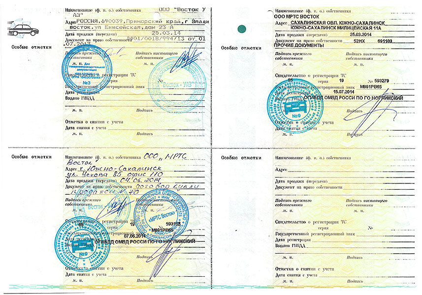 газ-м-881-рв-65-1_ПТС_2