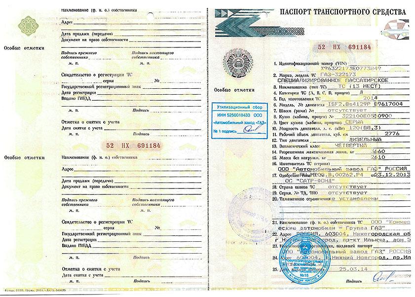 газ-м-882-рв-65-3