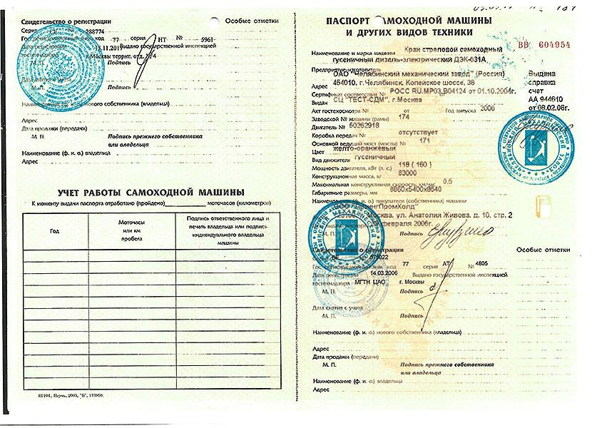 кран-самоходный-5961-нт-77-5