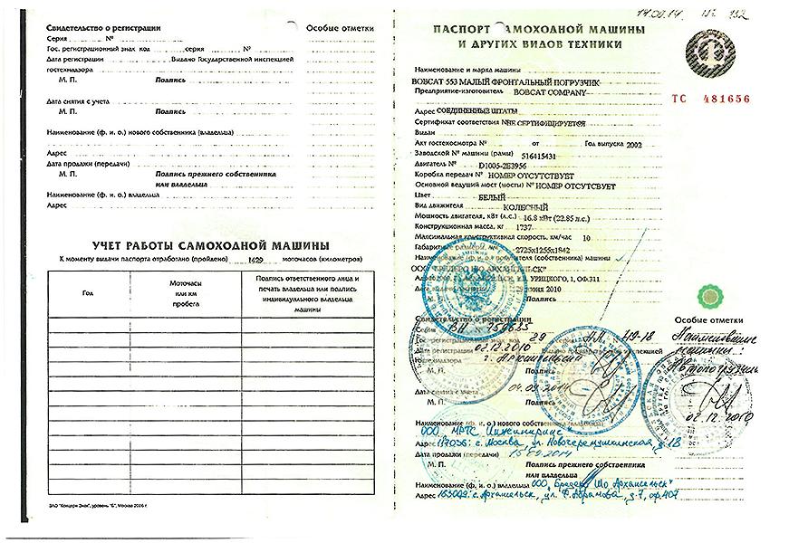 погрузчик-5969-нт-77-6