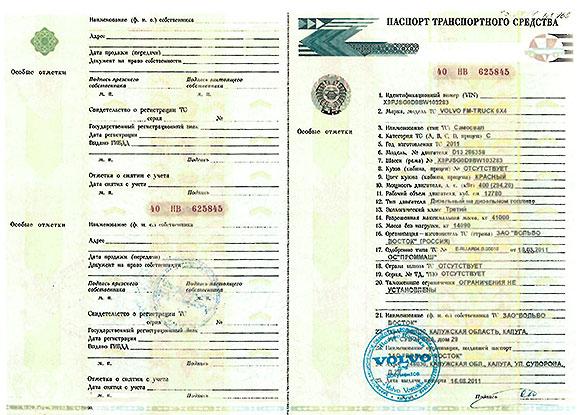 самосвал-вольво-к-931-ех-29-2