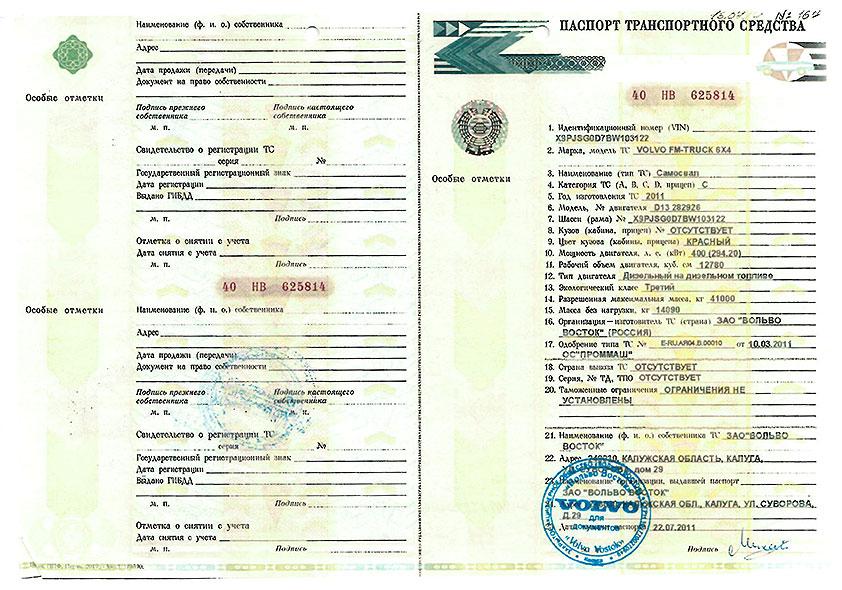 самосвал-вольво-к-933-ех-29-5