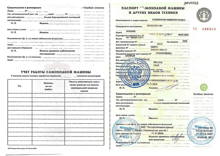 экскаватор-коматсу-0570-вн-77-7